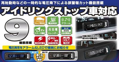 日本NAPOLEX 碳纖紋 車用電波時鐘+電壓表 Fizz-1027 (7.5折)