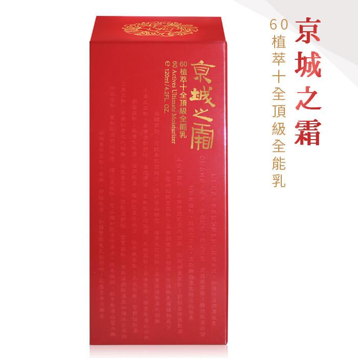 牛爾京城之霜60植萃十全頂級全能乳 120ml/瓶