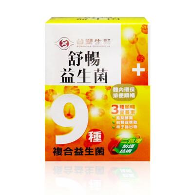 台塑 生醫 醫之方 舒暢 益生菌 30包/瓶 (5.7折)
