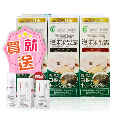【Sastty】利尻昆布白髮專用泡沫染髮露 -黑色/咖啡/褐色 任選 (200g/瓶)-買2盒送好禮 (7.2折)