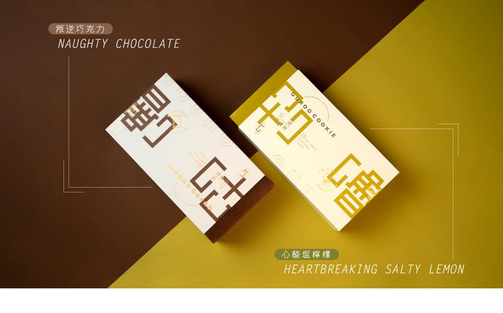 pocket meal咕嚕餅-叛逆巧克力/心酸塩檸檬 (15入/盒)