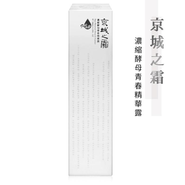 牛爾京城之霜濃縮酵母青春精華露 150ml/瓶