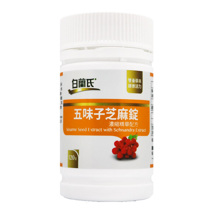 白蘭氏五味子芝麻錠濃縮精華配方 (120錠/瓶)