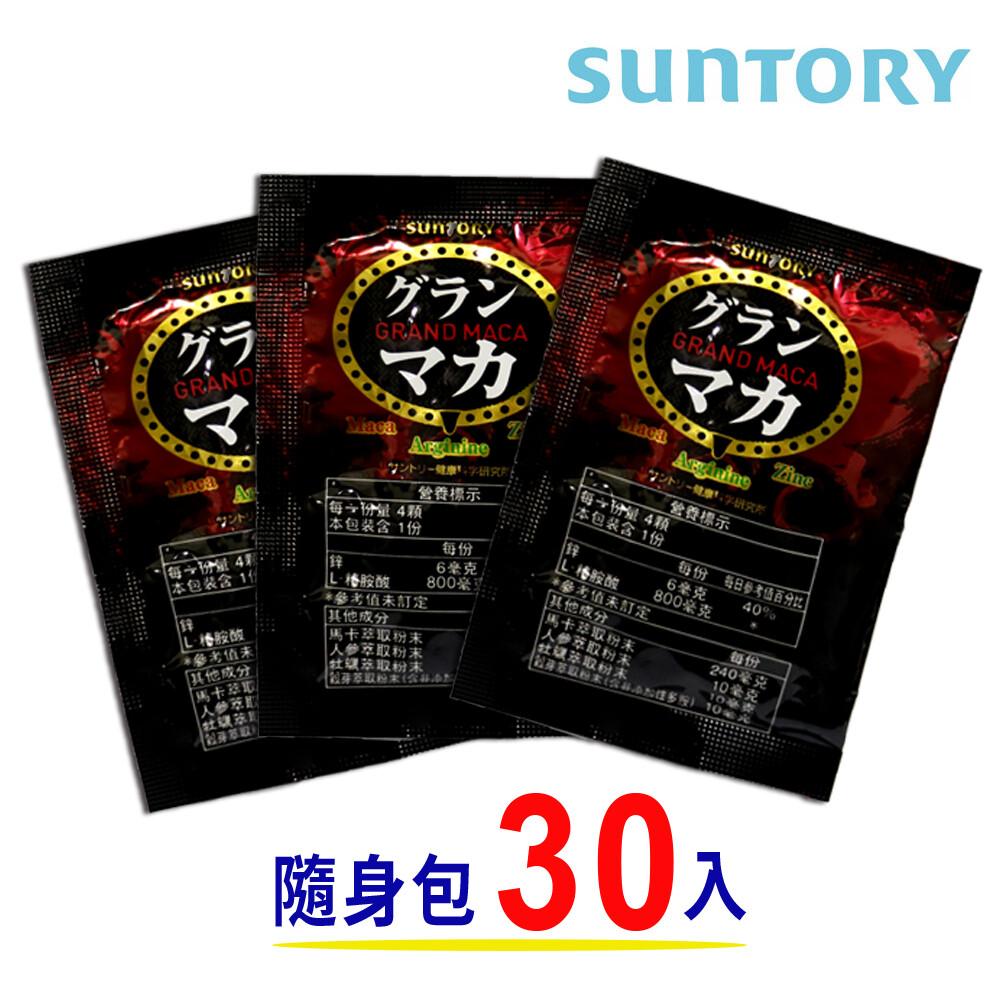 suntory 三得利御瑪卡 精胺酸+鋅隨身包x30包*4錠