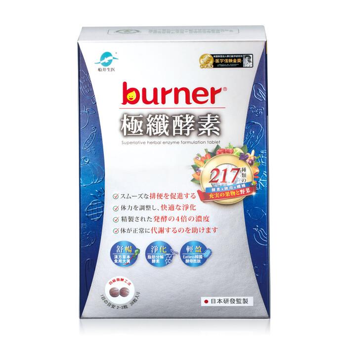 船井 burner倍熱極纖酵素 (36粒/盒)