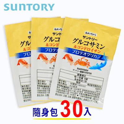 【三得利suntory】固力伸 葡萄糖胺+鯊魚軟骨30包/組(隨身包裝)中標台灣公司貨 (9.3折)