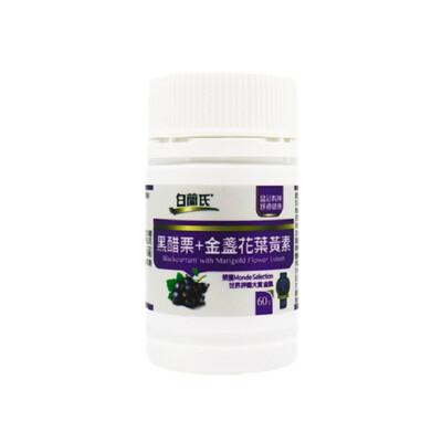 【白蘭氏】黑醋栗葉黃素(新包裝) 60錠/瓶 (7.8折)