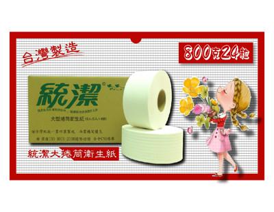 【統潔】少棉絮大捲筒衛生紙.網路最低價.在地台灣製造.每粒足重800g.24粒/箱 (0.3折)