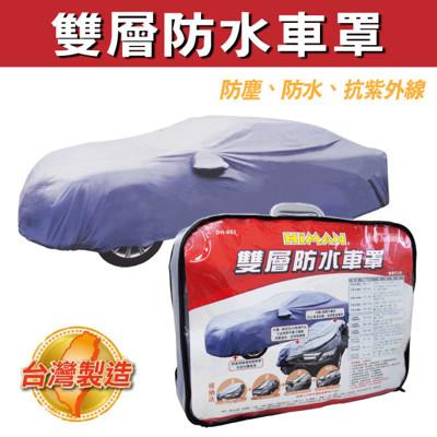 HIMAN雙層全防水車罩-D型 (汽車|車套|防曬|防塵套) (6.9折)
