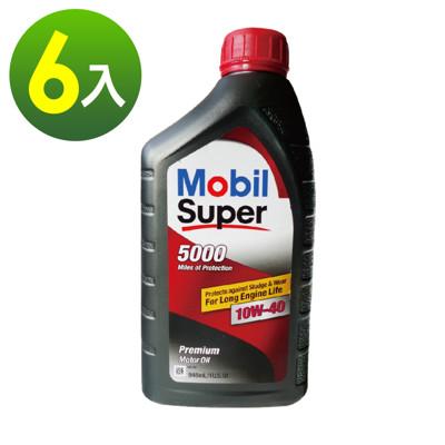 美國製 原裝進口 美孚Mobil Super超級機油10W-40 (6入) (7.5折)