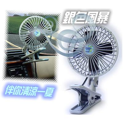 【車藝】智慧夾式車用風扇/電扇12V (5吋) (5折)