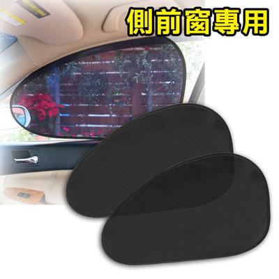 【HNS】車用靜電圓弧隔熱紙 (遮陽防曬) (3.3折)