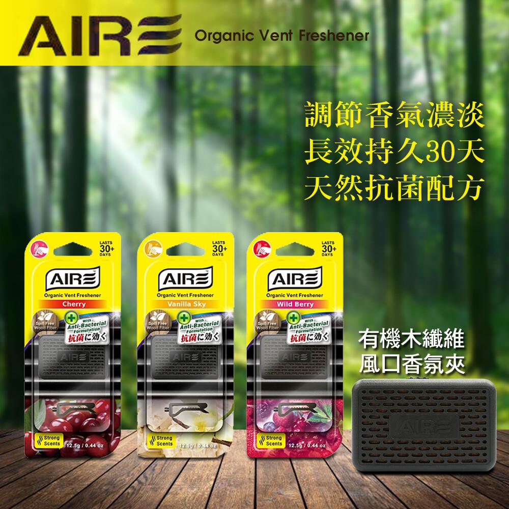 aire 有機木纖維風口香氛夾 (櫻桃/香草/野莓)