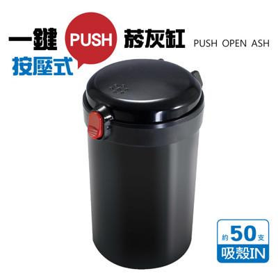 【日本YAC】一鍵按壓式便利煙灰缸 ZE-10 (汽車 收納置物 垃圾桶) (5折)