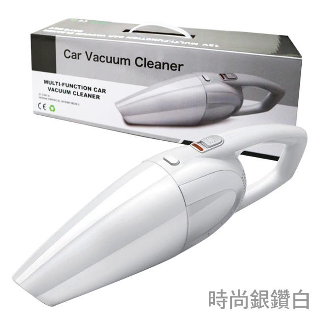 時尚銀鑽白車用吸塵器 (乾濕兩用 濾網可拆洗)-免運