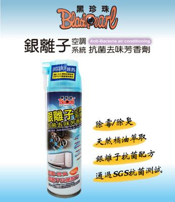 【黑珍珠】銀離子空調抗菌去味芳香劑 (3.5折)