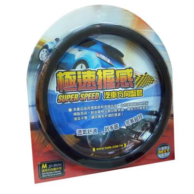 極速握感汽車方向盤套 (5.3折)