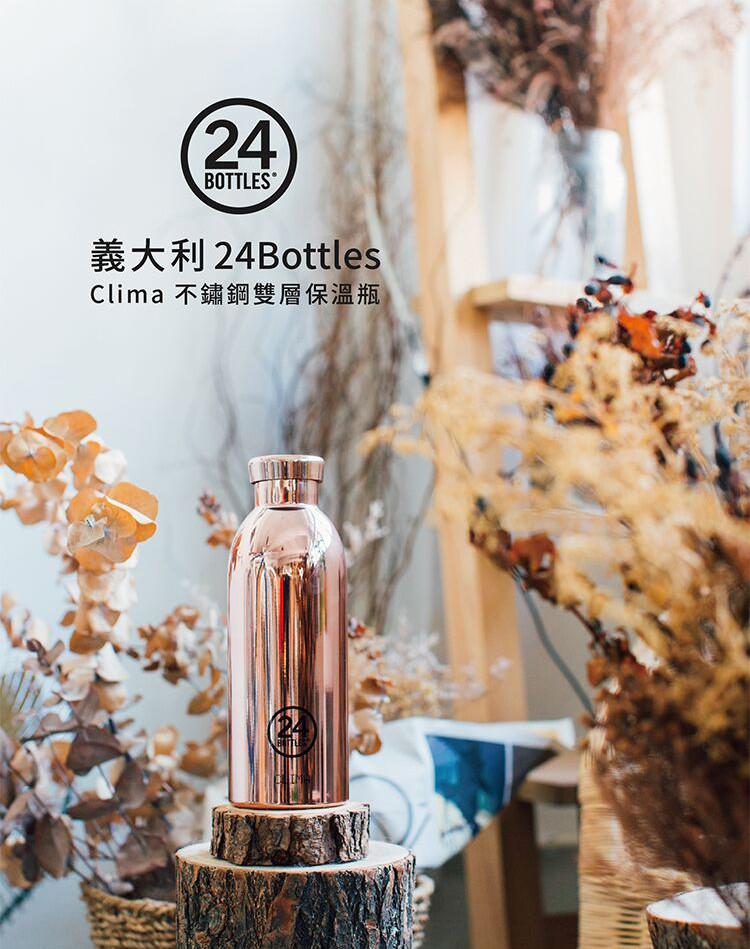 義大利 24bottles 不鏽鋼雙層保溫瓶 500ml 亮面系列