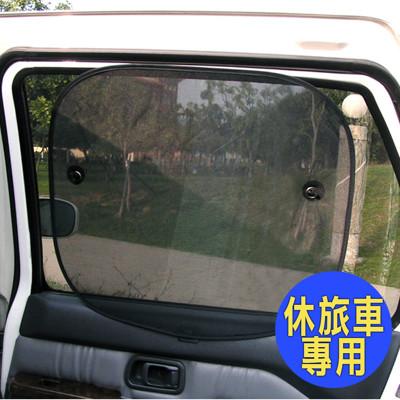 休旅車專用遮陽小圓弧(汽車/防曬/隔熱/避光) (3折)