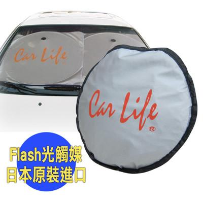 光觸媒前檔銀膠遮陽簾(汽車/隔熱/防曬) (5折)