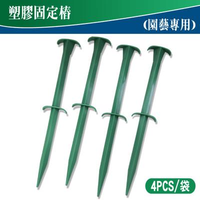 PP塑膠固定樁KC-A6202 (園藝 固定針 塑膠釘) (3.3折)