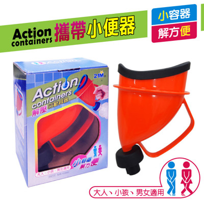 兒童攜帶式小便器(尿壺) (3.6折)