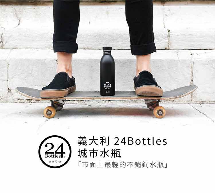 義大利 24bottles 輕量冷水瓶 500ml (城市水瓶)