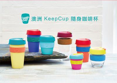 澳洲KeepCup 隨身咖啡杯L(16oz)探險系列 (8.5折)