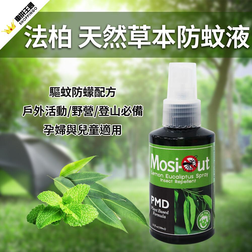 mosi-out 法柏天然草本防蚊液 (驅蚊防蠓配方) 100ml