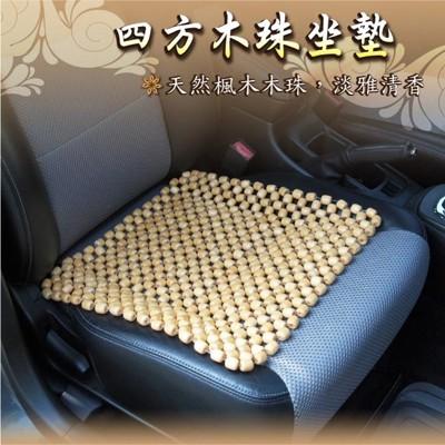 楓木四方木珠坐墊(椅墊) (4.8折)