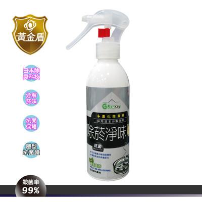 【黃金盾】除菸味抗菌噴霧劑200ml (車用香水|芳香除臭) (6折)