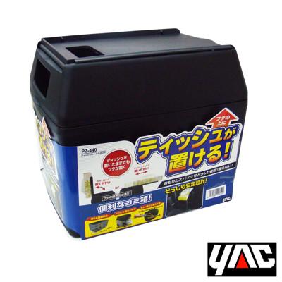 【日本YAC】PZ-440多用途車用垃圾桶 (4.6折)