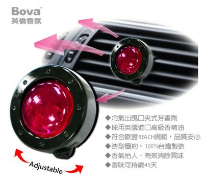 Bova法柏 哇!汽車芳香劑 (汽車夾式香水) (3.8折)