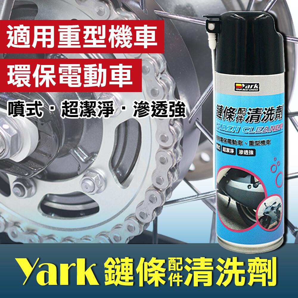 yark 鏈條配件清洗劑 220ml (適用電動車|重機|自行車)