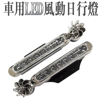 車用LED風動日行燈-白光 (4.9折)