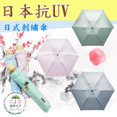 【雨傘大亨終身維修】日本抗UV日式刺繡傘 抗UV 抗強風 好收納 超輕量 (1.9折)