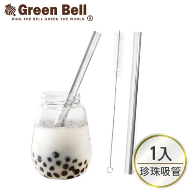 Green Bell 綠貝304不鏽鋼吸管 (2.7折)