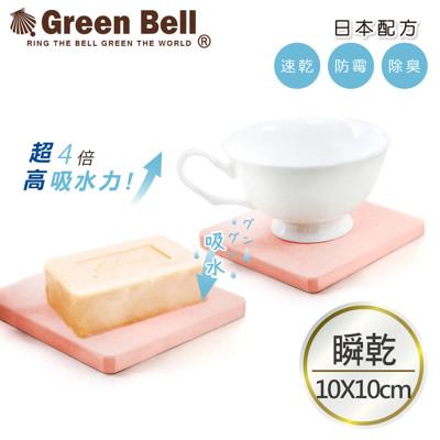 Green Bell綠貝 超吸水多用珪藻土 杯墊/皂墊/除濕/吸臭 (2.7折)