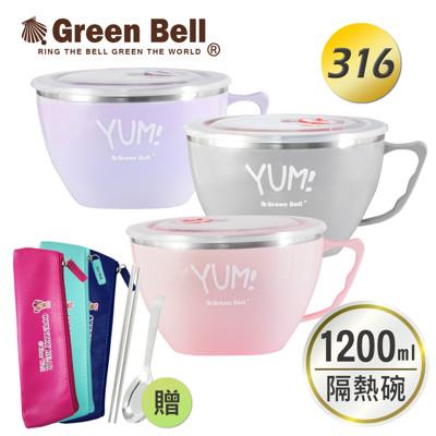 綠貝Yum!316不鏽鋼隔熱碗(贈綠貝304不鏽鋼素面餐具組) (4.6折)
