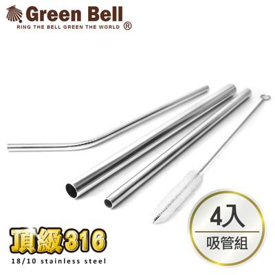 Green bell 綠貝316不鏽鋼吸管組四入組 環保餐具 (2.9折)