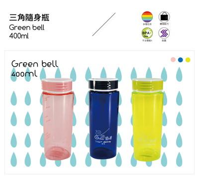 【GREEN BELL】400ml Tritan 三角隨身瓶-買二送一(三色各一) 水壺 隨手杯 (2.9折)