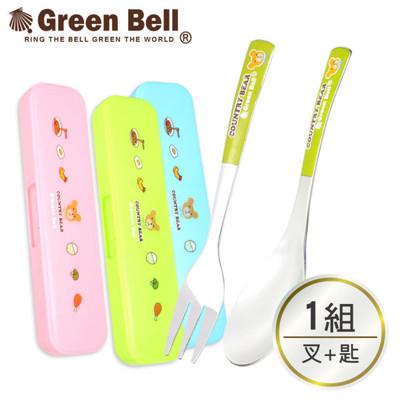 【GREEN BELL】綠貝鄉村熊304不鏽鋼環保餐具組(含叉子+湯匙) (4.4折)