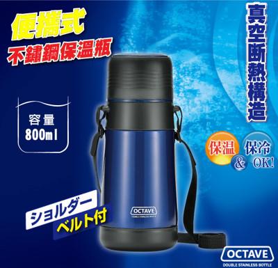 【日本PEARL】便攜式不鏽鋼保溫瓶800ml (3.4折)