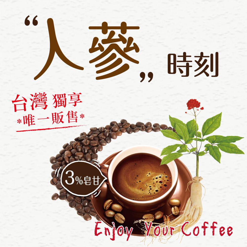 125k百茶老醋人蔘咖啡/長白山人蔘咖啡(20包/袋)