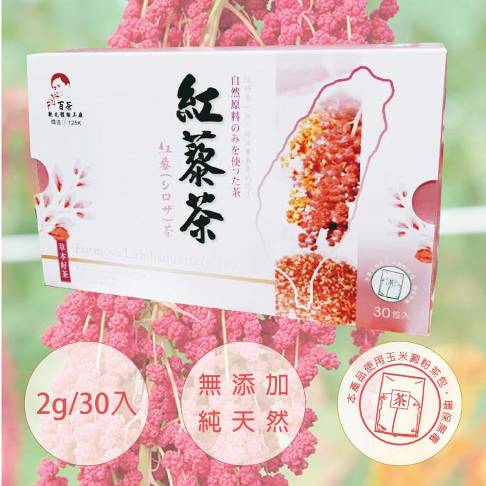 125k百茶老醋紅藜茶/養生茶/穀物中的紅寶石(30入/盒)