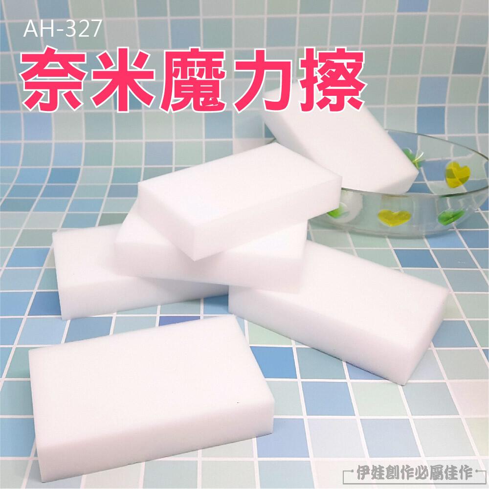 10入奈米魔力擦 清潔擦ah-327洗碗布 菜瓜布 魔力擦布 清潔刷 去污神器 神奇魔術海綿