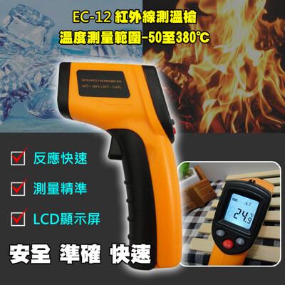 不可量人體【EC-12】紅外線測溫槍【高階版 -50℃~380℃】雷射測溫槍測溫儀 油溫水溫 電子溫