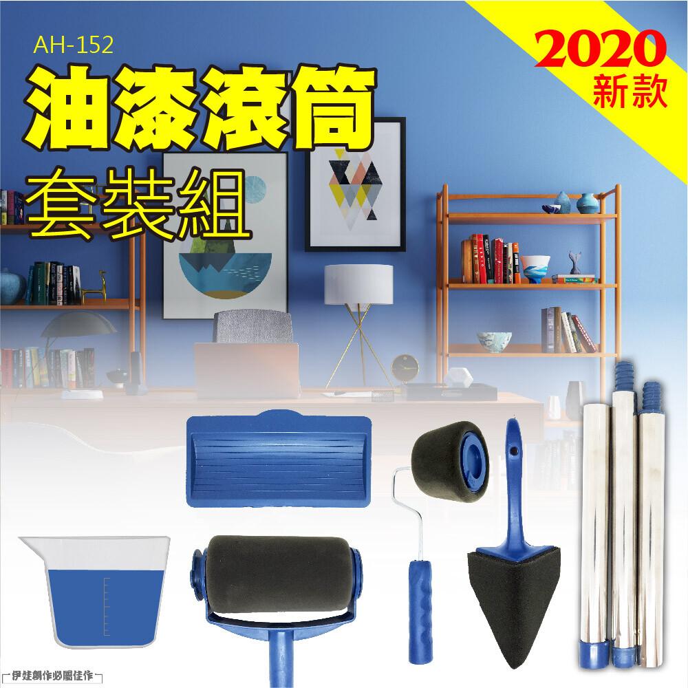 2020新款第四代ah-152滾筒油漆刷套裝加厚棉六件套全方位粉刷組 油漆滾筒刷 填充式滾筒