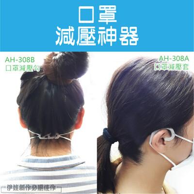 口罩 耳朵減壓器 耳朵防護套【AH-308A】【8入】耳掛式防勒帶 口罩掛鉤 口罩繩 護耳套 (5折)