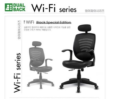 Dualback人體工學網椅 WiFi 黑魂版 / 專案引進,數量有限 (4.5折)